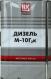 Лукойл М10Г2К 18л.
