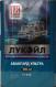 Лукойл Авангард Ультра 10w40 API CI-4/SL 18л.